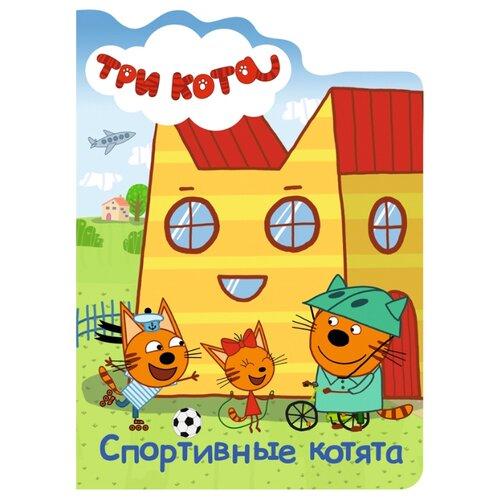 Три кота. Спортивные котята, Проф-Пресс, Книги для малышей  - купить со скидкой