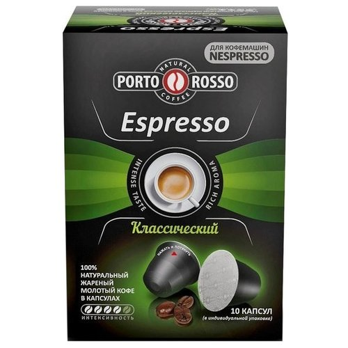 цена Кофе в капсулах Porto Rosso Espresso (10 шт.) онлайн в 2017 году