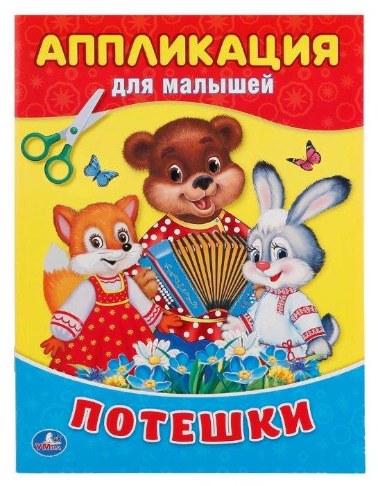 """Хомякова К. (ред.) """"Потешки Аппликация для малышей"""""""