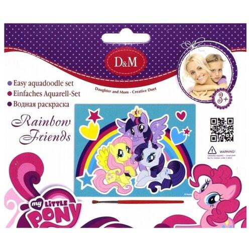 Купить D&M Водная раскраска Звездная сила My Little Pony, Раскраски