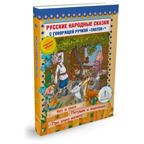 Купить Пособие для говорящей ручки Знаток Русские народные сказки. Часть 6 (ZP-40049), Обучающие материалы и авторские методики