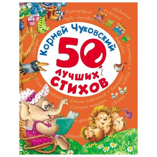 Купить Чуковский К. 50 лучших стихов , РОСМЭН, Детская художественная литература