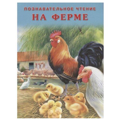 Купить Гурина И. Познавательное чтение. На ферме , Фламинго, Познавательная литература