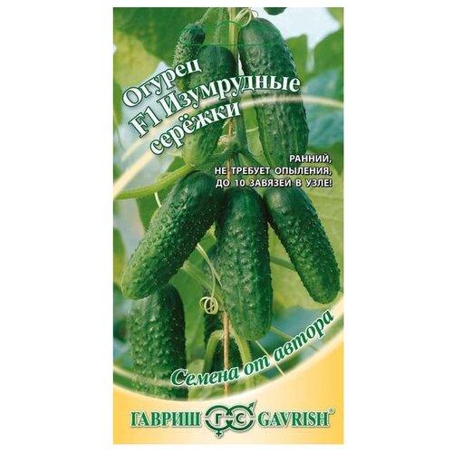 Семена Гавриш Семена от автора Огурец F1 Изумрудные сережки корнишон 10 шт