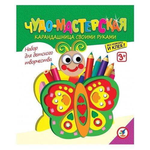 Дрофа-Медиа Набор для творчества Карандашница Бабочка (2859)Поделки и аппликации<br>