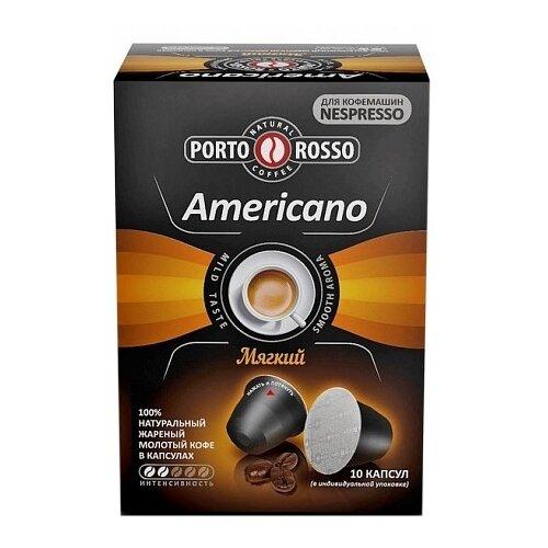 цена Кофе в капсулах Porto Rosso Americano (10 шт.) онлайн в 2017 году