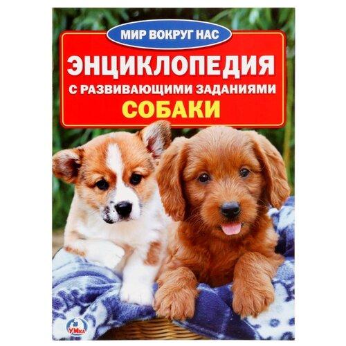 Мир вокруг нас. Собаки умка собаки энциклопедия а4