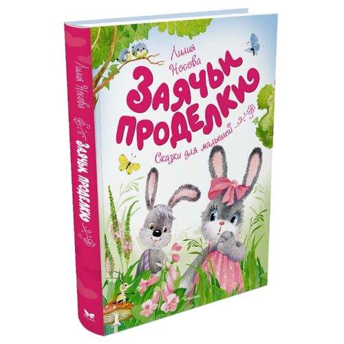 Носова Л. Чудесные книжки для малышей. Заячьи проделки