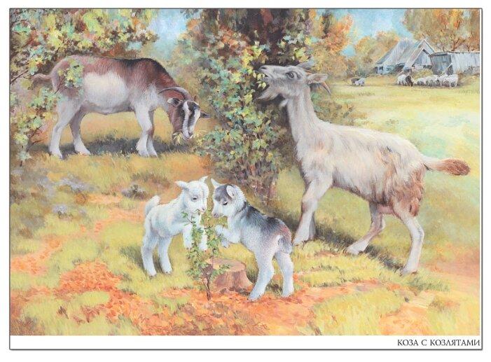 того, коза с козлятами веретенникова картинки часы золотые мужские
