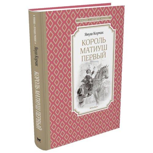Купить Корчак Я. Чтение - лучшее учение. Король Матиуш Первый , Machaon, Детская художественная литература