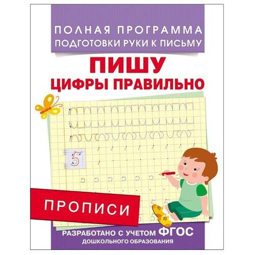 Купить Прописи. Пишу цифры правильно (ФГОС), РОСМЭН, Учебные пособия
