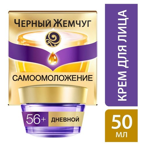 Крем Черный Жемчуг Самоомоложение для лица дневной 56+ 50 мл