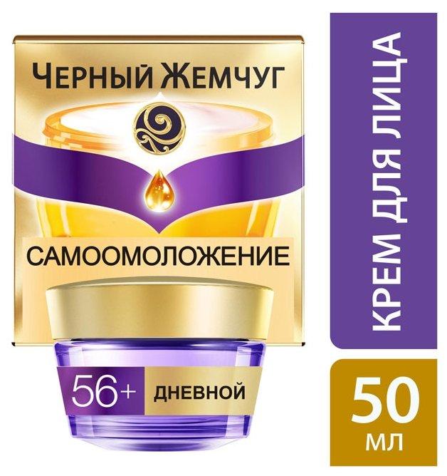 Крем Черный Жемчуг Самоомоложение для лица дневной 56+ 50 мл — купить по выгодной цене на Яндекс.Маркете