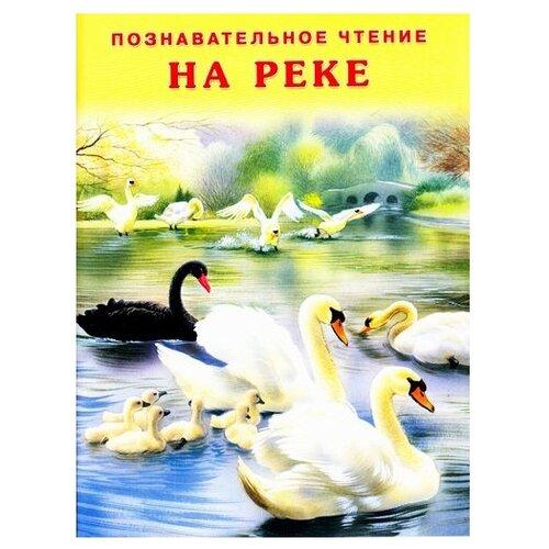 Купить Гурина И. Познавательное чтение. На реке , Фламинго, Познавательная литература