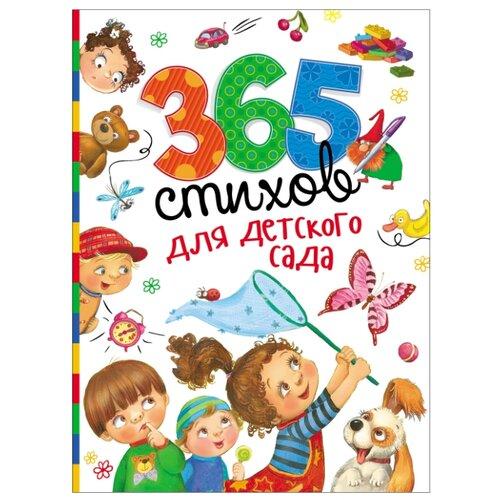 Купить 365 стихов для детского сада, РОСМЭН, Детская художественная литература