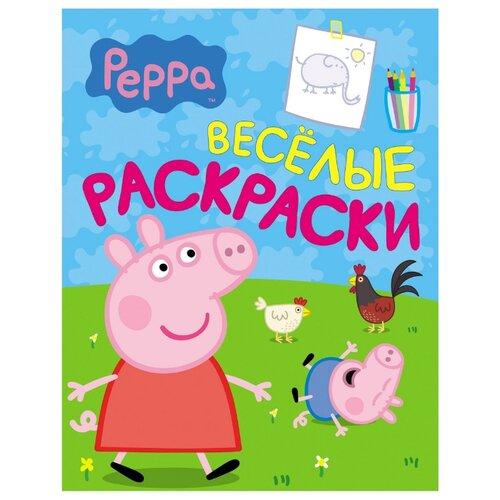 Купить РОСМЭН Раскраска Свинка Пеппа. Веселые раскраски (салатово-голубой), Раскраски