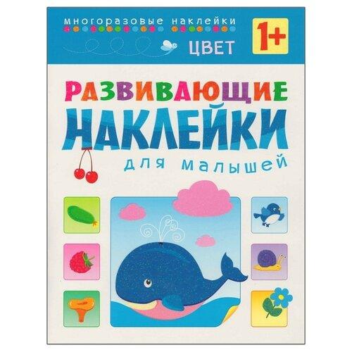 Книжка с наклейками Развивающие наклейки для малышей. Цвет мозаика синтез мозаика синтез комплект из 10 книг развивающие наклейки для малышей