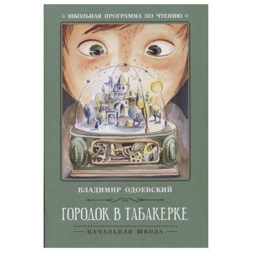Купить Одоевский В.Ф. Городок в табакерке: рассказы , Феникс, Детская художественная литература