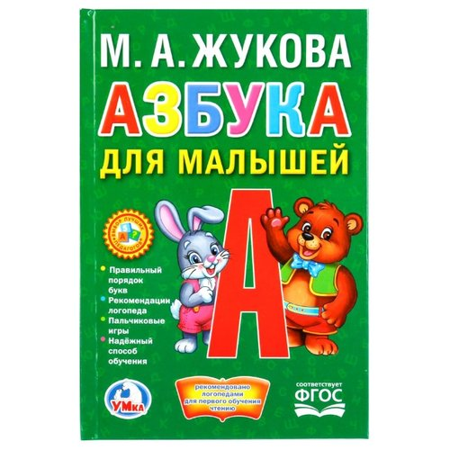Жукова М.А. Азбука для малышей. Книжка-малышка. ФГОСУчебные пособия<br>
