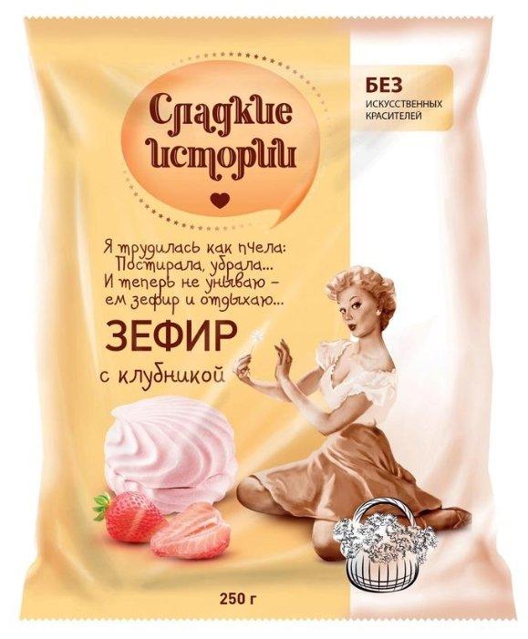 Зефир Сладкие истории с клубникой 250 г