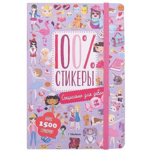 Machaon Стикербук 100% стикеры Специально для девочек machaon книга machaon животные и растения моря