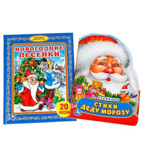Набор из 2-х книг. Стихи для Деда Мороза и Новогодние песенкиДетская художественная литература<br>