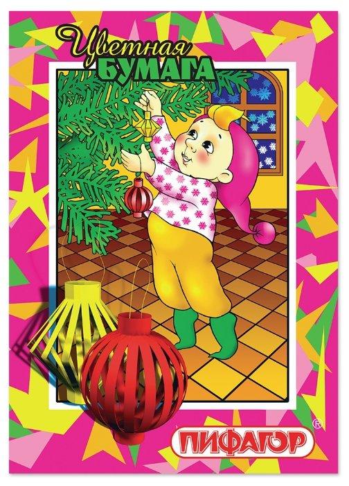 Цветная бумага Гномик на празднике Пифагор, A4, 16 л., 8 цв.