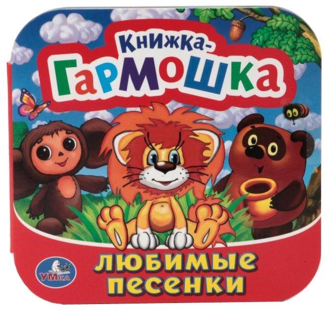 Любимые песенки — Книги для малышей — купить по выгодной цене на Яндекс.Маркете