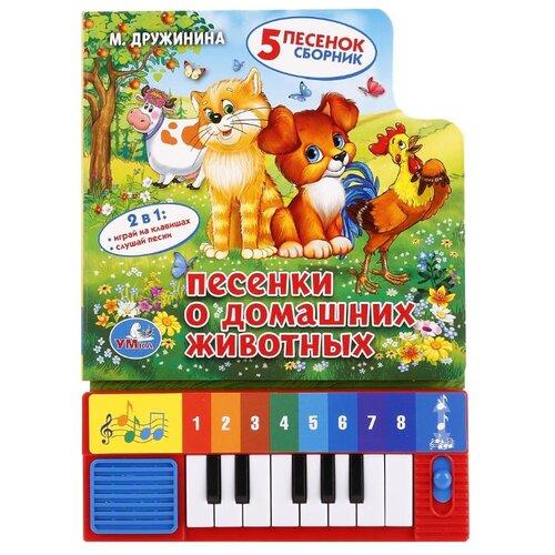 Купить Дружинина М. Книжка-пианино для маленьких. Песенки о домашних животных , Умка, Книги для малышей