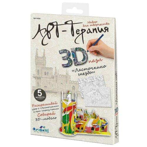 Купить 3D-пазл Origami Арт-терапия Ласточкино гнездо (03083), Пазлы