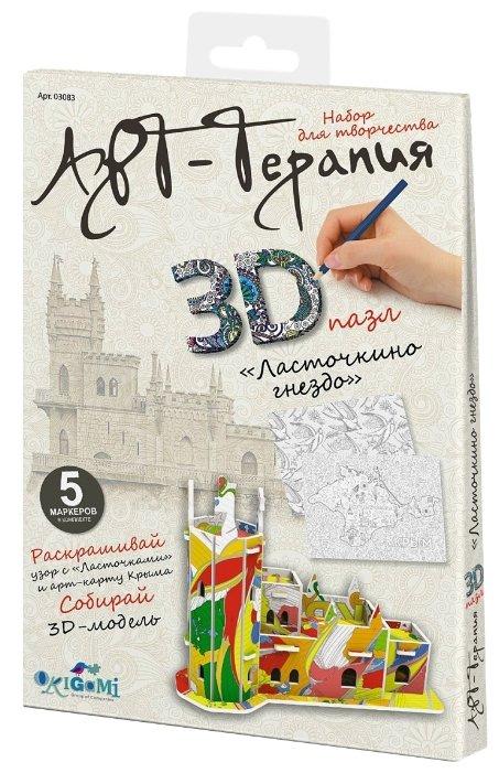 3D-пазл Origami Арт-терапия Ласточкино гнездо (03083)