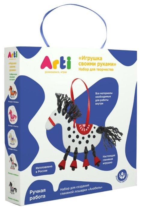Arti Набор для творчества Глиняная лошадка Анабель (Г000674)