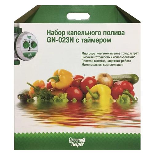 Green Helper Набор капельного полива GN-023N, длина шланга:20 м, с таймером, кол-во растений: 64 шт. кастрюля helper gurman 4л gn 7540