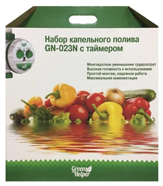 Green Helper Набор капельного полива GN-023N
