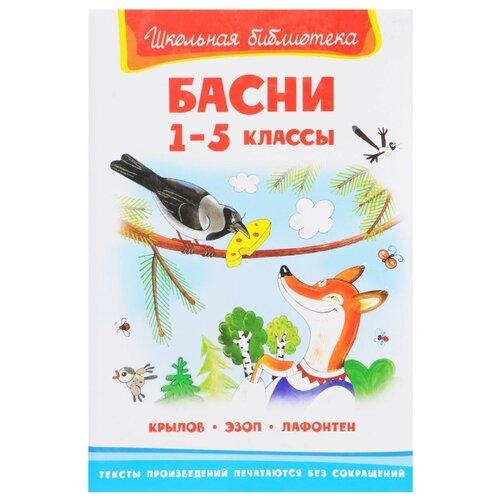 Купить Крылов И. Басни. 1-5 классы , Омега, Детская художественная литература