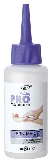 Гель масло для рук Bielita PRO Manicure Питательное