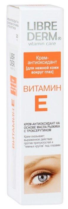 Крем Librederm Витамин E антиоксидант для кожи вокруг глаз 20 мл