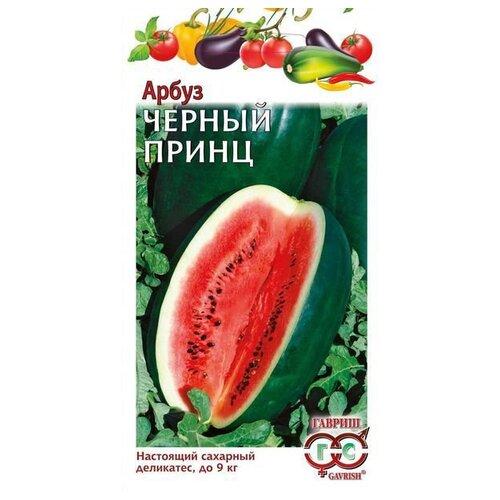 Семена Гавриш Арбуз Черный принц 1 г, 10 уп.