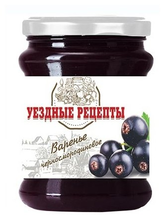 Варенье Уездные рецепты черносмородиновое, банка 300 г