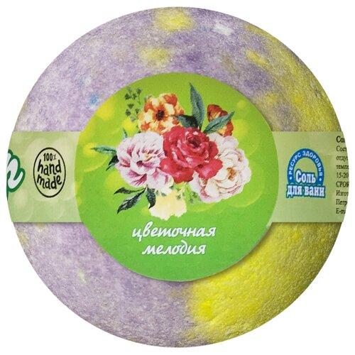 Ресурс Здоровья Бурлящий шар Цветочная мелодия 120 гПена, соль, масло<br>