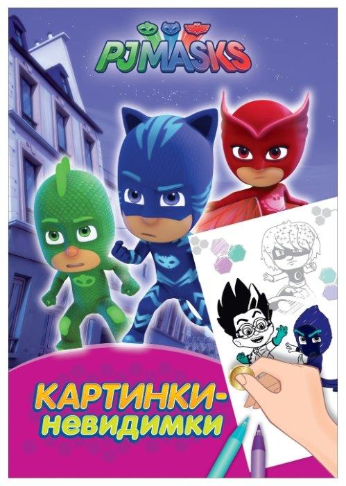 купить росмэн раскраска Pjmasks герои в масках картинки