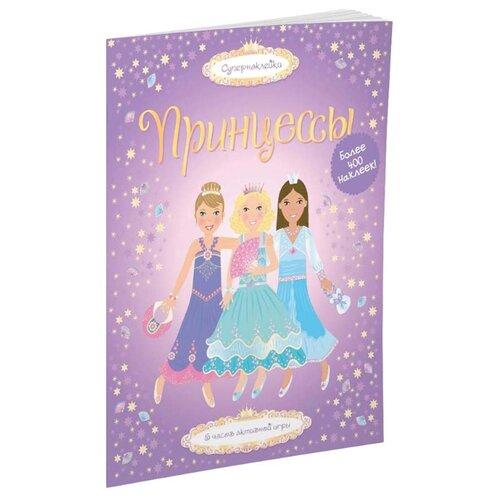 Купить Книга с наклейками Супернаклейки Принцессы , Machaon, Книжки с наклейками