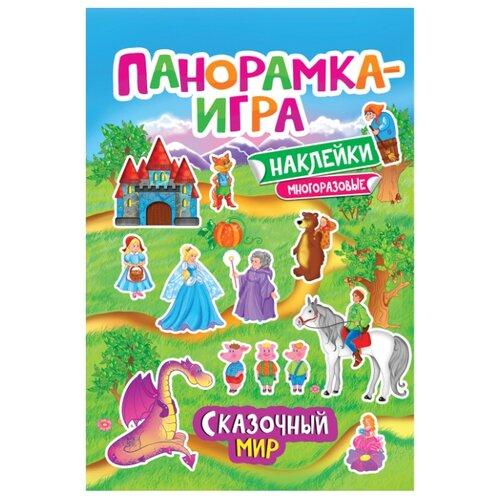 Купить Панорамка-игра Сказочный мир, РОСМЭН, Книжки с наклейками
