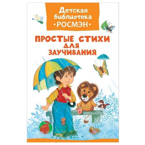 Купить Кушак Ю.Н. Детская библиотека Росмэн. Простые стихи для заучивания , РОСМЭН, Детская художественная литература