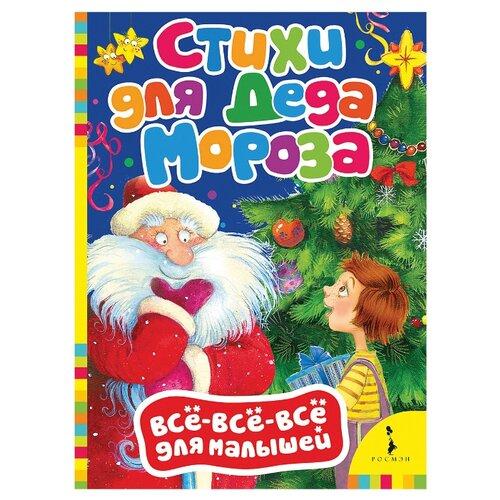Котятова Н.И. Всё-всё-всё для малышей. Стихи для Деда Мороза