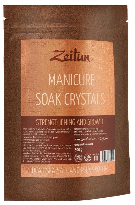 Соль Мертвого моря для маникюрных ванночек Zeitun Укрепляющая ногти