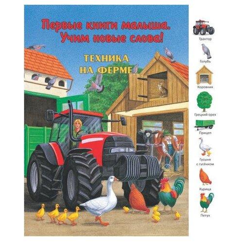 Купить Первые книги малыша. Учим новые слова! Техника на ферме, Улыбка, Познавательная литература