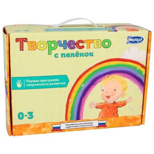 Купить Обучающий набор Умница Творчество с пелёнок. Программа развития творческих способностей, Обучающие материалы и авторские методики
