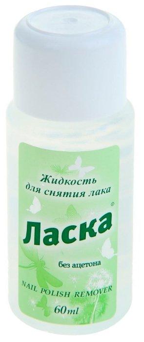 Жидкость для снятия лака Ласка без ацетона 60 мл