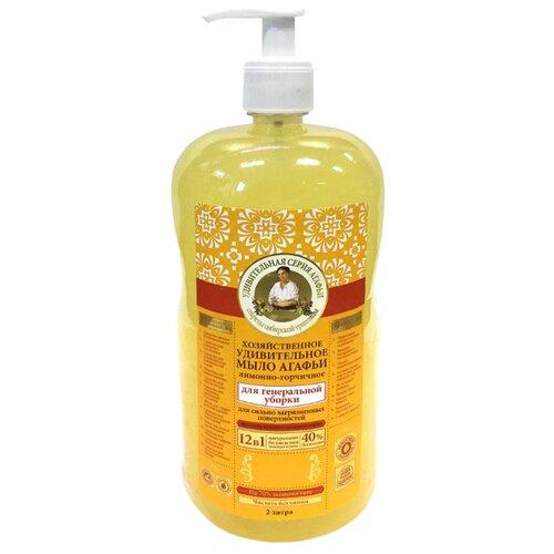 Хозяйственное мыло Рецепты бабушки Агафьи жидкое лимонно-горчичное для генеральной уборки 2 л